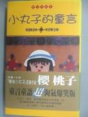 【書寶二手書T6/翻譯小說_ISA】小丸子的童言_櫻桃子