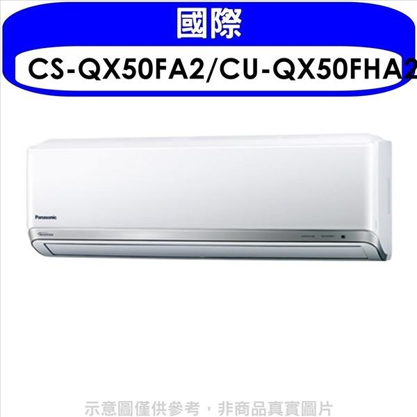 《全省含標準安裝》國際牌【CS-QX50FA2/CU-QX50FHA2】變頻冷暖分離式冷