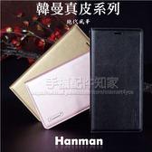 【Hanman】歐珀 OPPO AX7 Pro 6.4吋 真皮皮套/翻頁式側掀保護套/手機套/保護殼-ZW