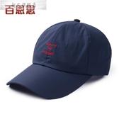 棒球帽 夏季速干帽子男女士夏天戶外運動帽防曬透氣遮陽帽字母棒球帽情侶-10週年慶