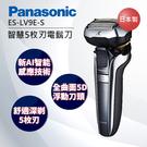 -8/31贈修容組+前回函送吹風機EH-NA9B-Panasonic國際-頂級3D五刀頭音波水洗電鬍刀ES-LV9E *免運費*