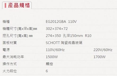 【歐雅系統家具】櫻花 SAKURA EG2012GBA 電陶爐