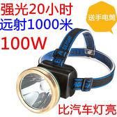 釣魚燈 戶外照明LED強光頭燈充電 遠射頭戴式手電筒夜釣魚頭頂礦燈    酷動3C