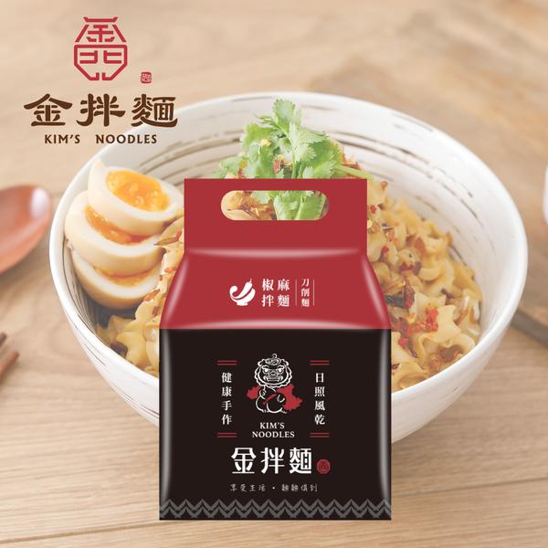 【金拌麵】特製椒麻刀削麵 4包/袋 金門指定伴手禮