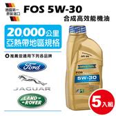 RAVENOL日耳曼FOS 5W-30 全合成節能機油(5入組)