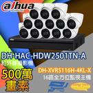 監視器組合 16路13鏡 DH-XVR5116H-4KL-X 大華 DH-HAC-HDW2501TN-A 500萬畫素