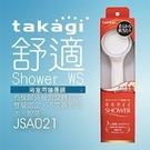 日本Takagi JSA021 舒適Shower WS 浴室用蓮蓬頭 推薦 淋浴 花灑 不需工具 安裝輕鬆