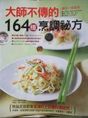 【書寶二手書T1/餐飲_QIH】大師不傳的164種烹調祕方_主婦生活編輯部