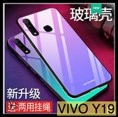 【萌萌噠】VIVO Y19 (6.53吋) 小清新漸變玻璃系列 全包矽膠軟邊 鋼化玻璃背板 手機殼 手機殼