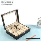 手錶盒皮質手錶收納盒地攤展示箱擺攤帶鎖歐式手錶禮盒包裝盒手錶箱