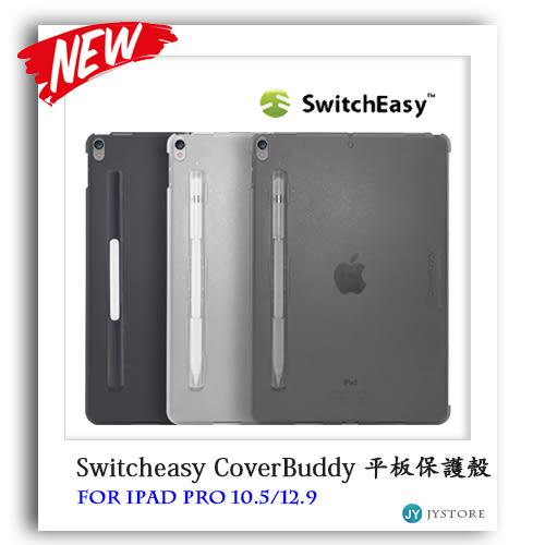 SwitchEasy iPad Pro 10.5吋 CoverBuddy 平板保護殼 平板 背蓋 防摔殼