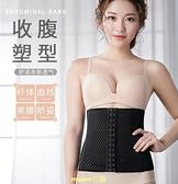 收腹帶女束腰塑身衣束腹神器產後塑腰綁帶收肚子夏季薄款 [快速出貨]