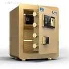 保險櫃箱家用3c小型防盜35cm辦公保險箱床頭櫃隱形入牆全鋼指紋密碼保險箱 【全館免運】