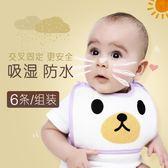 全館85折6條裝寶寶圍嘴純棉防水新生兒系帶防吐奶圍兜360度旋轉嬰兒口水巾 森活雜貨