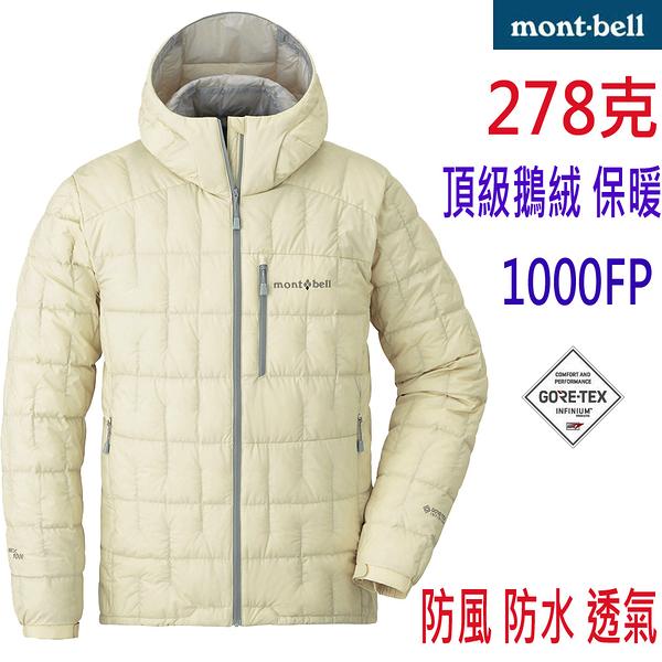 Mont-bell 1000FP Gore-Tex防風防水 高保暖 極致輕 鵝絨/羽絨外套 (1101594 BOWT象牙白) 買就送保暖圍巾