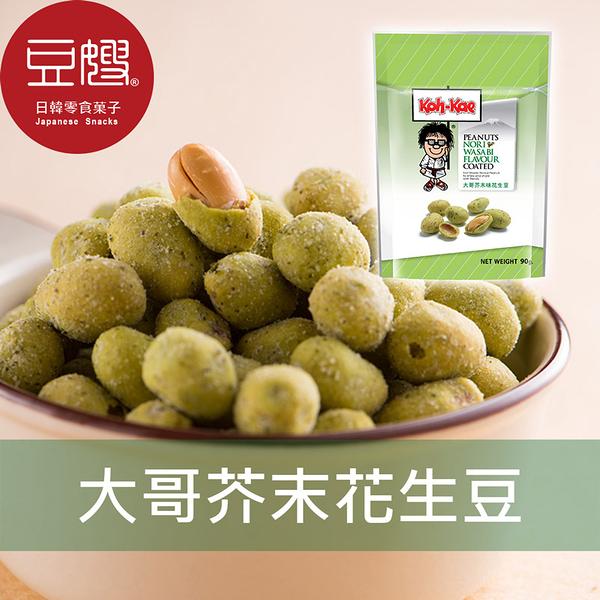 【豆嫂】泰國零食 大哥芥末味花生豆(90g)