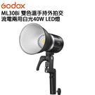 黑熊數位 Godox ML30Bi 雙色溫手持外拍交流電兩用 LED燈 持續燈 錄影燈 直播燈 採訪 影視燈 攝影燈