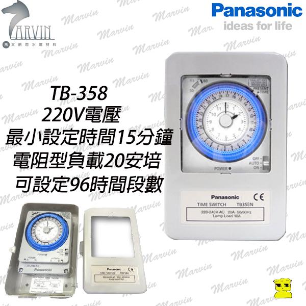 PANASONIC 國際牌定時器 TB35K系列 TB-358 220V電壓 機械式室內鐵箱用