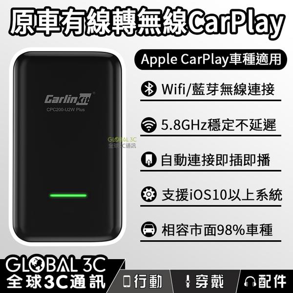 [保證原廠可更新] Carlinkit2 Apple CarPlay 有線轉無線 車易連 U2W Plus