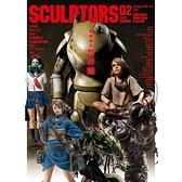 SCULPTORS 02 原創造型&原型作品集之世界觀