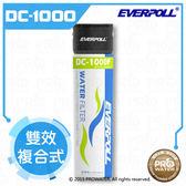 【水達人】愛惠浦科技 EVERPOLL ~單道雙效複合式淨水器 DC1000