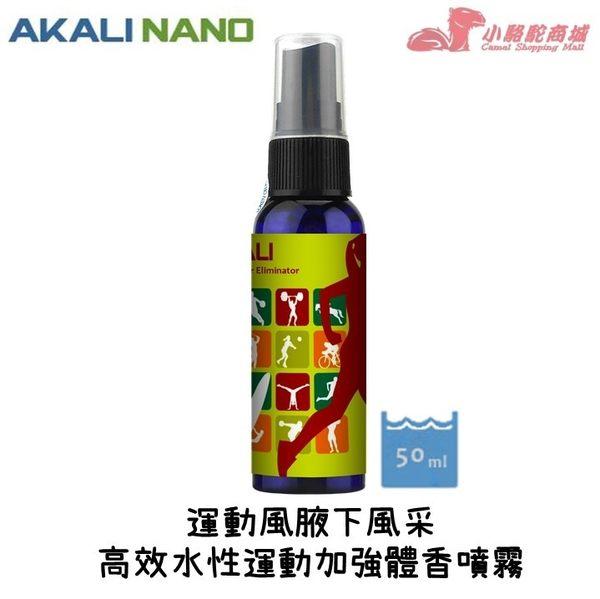【現貨快發】【AKALI】運動加強版 體香噴霧 非止汗劑 體香劑 爽身噴霧 防止汗臭 不含鋁 50ml