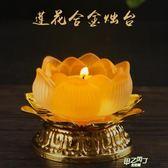 酥油蠟燭燭臺供佛酥油燈底座家用仿琉璃燭臺供奉佛前蓮花