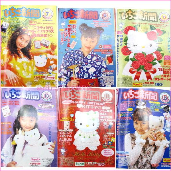 二手商品出清-SANRIO草莓月刊夾-含草莓月刊1998年12月~1999年11月(NO.371~NO.382)