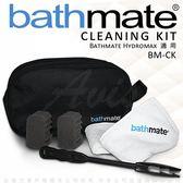 情趣用品-BathMate專用商品♥英國BathMate專屬配件Cleaing Kit清潔套件組