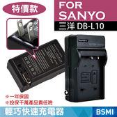 御彩數位@特價款 Sanyo DB-L10 充電器 J1 J2 MZ3 AZ3 Kamera快速充電器 自動斷電