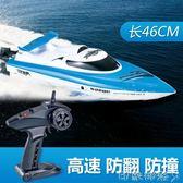 環奇遙控船快艇玩具船模型高速兒童男孩充電動無線防水上游艇輪船 igo全館免運