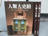【書寶二手書T8/歷史_PPG】人類大史蹟_1~3冊合售