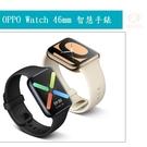 OPPO Watch 46mm 智慧手錶 WIFI版 0利率 免運費