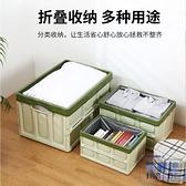 汽車后備箱收納箱塑料折疊式整理箱教室書箱【英賽德3C數碼館】