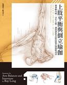 (二手書)上肢平衡與倒立瑜伽:激發腦內啡、活化心肺、調節神經系統的精準瑜伽解剖書