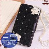 三星 S9 S8 Note9 Note8 A8 A6+ J2 Pro 7Prime J8 J4 J6 茶花皮套 水鑽皮套 手機殼 手工貼鑽