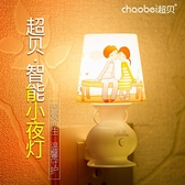 遙控感應LED小夜燈插電式臥室節能床頭嬰兒餵奶睡眠夜光臺燈YYJ【凱斯盾】