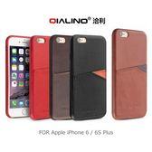 QIALINO 洽利 Apple iPhone 6 / 6 Plus 插卡背套 保護殼 (通用6S)