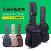 吉他包 背包41寸40古典39 38 36 34琴包加厚後背學生吉他套吉他袋T 5色