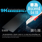 華為 Ascend G610 鋼化玻璃膜 螢幕保護貼 0.26mm鋼化膜 9H硬度 防刮 防爆 高清