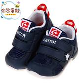 《布布童鞋》Moonstar日本Carrot速乾網布3E深藍寶寶機能學步鞋(12~14.5公分) [ I0D205B ]