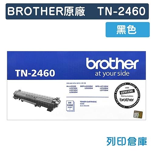 原廠碳粉匣 Brother 黑色 TN-2460 / TN2460 /適用 Brother HL-L2375dw/HL-L2385dw/DCP-L2550dw/MFC-L2770DW