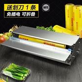 超市大卷保鮮膜包裝機封口機水果打包機覆膜機商用保鮮膜切割機 【夏日新品】