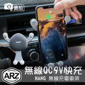 無線充電車架 支援QC 9V快充⚡ 出風口/冷氣孔手機架 iPhone X i8 Note8 S9+ 車用手機座 ARZ