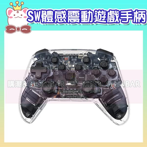 台灣正版授權|倍思Baseus Switch 體感震動遊戲手柄 (GS01) switch 周邊配件 遊戲手柄 遊戲配件 (購潮8)