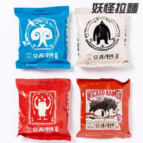 韓國 妖怪拉麵 泡麵 (單包入)《辣年糕/奶油/蛤蠣/辣牛肉可選》