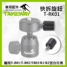 【T-RK01 快拆旋鈕 更換零件】適用 Takeway T-B01 T-B02 TB03 R1 R2 雲台片座