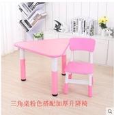 兒童桌椅套裝塑料桌玩具桌遊戲小桌子椅子可升降木板桌寶寶學習桌【三角桌搭配加厚升降椅】