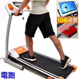 平板架+時速12公里大黃蜂3HP電跑美腿機電動跑步機(3坡度+避震墊)運動健身器材山司伯特推薦