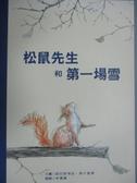 【書寶二手書T5/少年童書_ZJW】松鼠先生和第一場雪_ 麥什莫澤